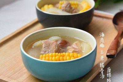 海底椰玉米猪骨汤