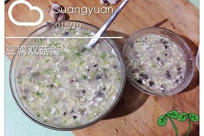 豆腐双菇羹