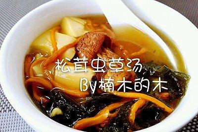 姬松茸虫草花豆腐汤