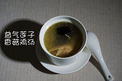 益气莲子香菇鸡汤