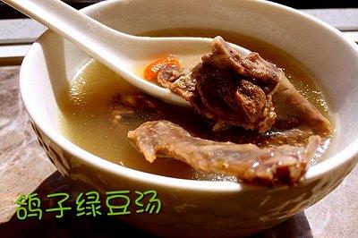 绿豆鸽子汤