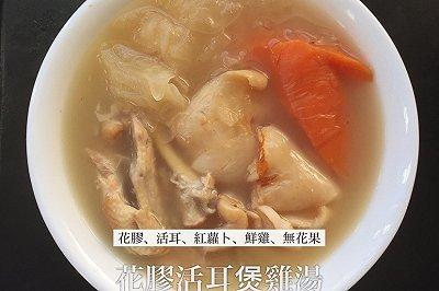 花胶活耳煲鸡汤