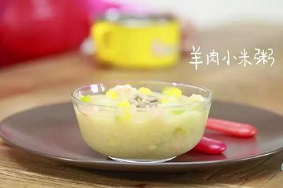 羊肉小米粥