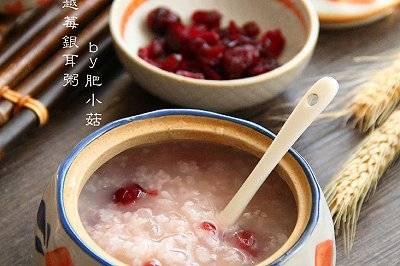 蔓越莓银耳粥