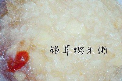 银耳糯米粥