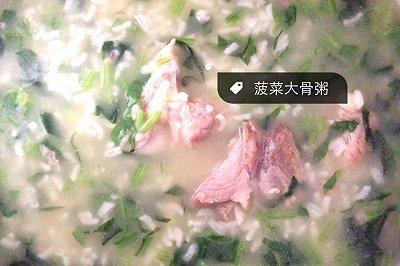 菠菜大骨粥